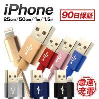 iPhone 充電ケーブル 充電器 コード 急速充電 データ通信 強化素材 モバイルバッテリー 25cm 50cm 1m 1.5m 断線に強い USBケーブル iPhone iPod iPad 90日保証