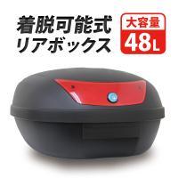 バイク リアボックス 48L トップケース 着脱可能式 大容量 リヤボックス
