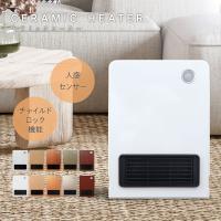 人感セラミックファンヒーター 全5色 暖房器具 温風 送風 小型 1年保証付