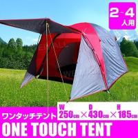 ◆3%OFFクーポン配布中◆  広い前室と快適な住居空間を持つテントです。 出入り口は対向面に2ヵ所...