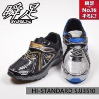 新定番 HI-STANDARD  ハイスタンダードとは・・・ 軽さ、クッション性、グリップ性、耐久性...