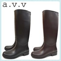 a.v.v(アーヴェヴェ)の、人気の高いロング丈レインブーツ。 定番ぼ落ち着いたブラックと、ダークブ...