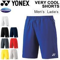 ヨネックス(YONEX)から、定番人気のハーフパンツです。 キシリトール効果の涼感「ベリークール」に...