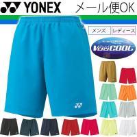 YONEX ハーフパンツ  超ロングセラーの一番人気モデルです。  サラサラのドライ素材で汗をかいて...