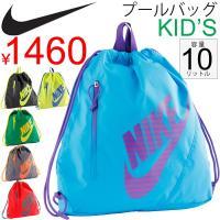 ※※※メール便不可※※※  ナイキ(NIKE)から、毎年大人気の子供用スイミングバッグを入荷しました...