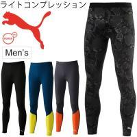 プーマ(puma)のフィットネス・トレーニングコレクションより、 メンズモデルのライト コンプレッシ...