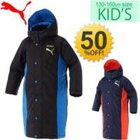 プーマ(PUMA)から、キッズの軽量な中綿ロングコートです。  フードは取り外し可能で、フードをかぶ...