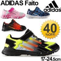 アディダス(adidas)から、人気のキッズシューズ「アディダスファイト」です。   機能とデザイン...