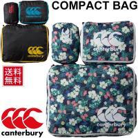 カンタベリー(canterbury)から、コンパクト バッグです。  コンパクト性に優れる素材を使用...