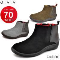 足もとを上品に演出するa.v.v(アーヴェヴェ)から、レディースショートブーツです。  サイドゴア仕...