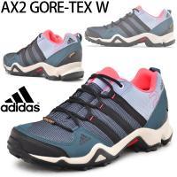 アディダス(adidas)から、レディーストレッキングシューズ「AX2-GTXW」です。  ファスト...