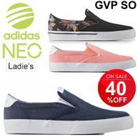 アディダス(adidas neo)から、レディースのスリッポンスニーカー「GVP SO W」です。 ...