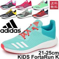 アディダス(adidas)から、 ジュニアシューズ「KIDS FortaRun K」です。  新素材...
