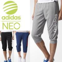 アディダス(adidas NEO)から、メンズの裏毛スウェット3/4丈パンツです。  定番のシンプル...