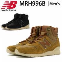 ニューバランス(NEW BALANCE)から、限定モデルのメンズスニーカー「MRH996B Limi...
