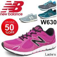 ニューバランス(New Balance)から、レディース・ランニングシューズ「W630」です。  ナ...