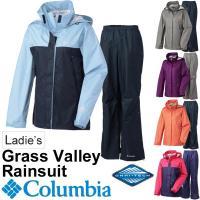 コロンビア Columbia レディース レインスーツ レインウェア Grass Valley rainsuit レインウェア ジャケット パンツ 女性 合羽 上下組 アウトドア/PL3997