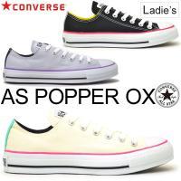 コンバース(converse)から、レディーススニーカー「POPPER OX(ポッパーOX)」です。...