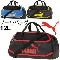 プーマ(PUMA)から、キッズ用プールバッグです。   定番のNo.1ロゴを使用した学童向けコレクシ...