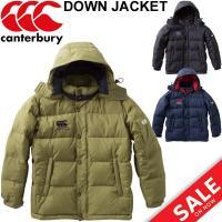 カンタベリー(canterbury)から、メンズのダウンジャケットです。  軽量でハリのある20dナ...