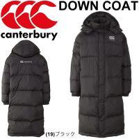 カンタベリー(canterbury)から、メンズのロングダウンコートです。  表生地には耐水性、透湿...