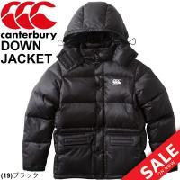 カンタベリー(canterbury)から、ダウン ジャケットです。  素材は『PERTEX(パーテッ...