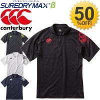 カンタベリー(canterbury)から、ラグビージップアップ半袖Tシャツです  『SUREDRY ...
