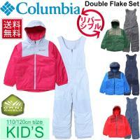 コロンビアから、毎年大人気の子供用のリバーシブルジャケットとカバーオールのセット。  リバーシブルジ...