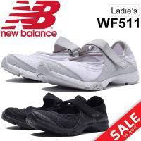 ニューバランス(new balance)から、レディスフィットネスシューズ「WF511」です。  心...