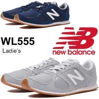 ニューバランス(New Balance)から、レディースのウォーキングシューズ「WL555」です。 ...