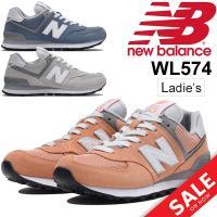 ニューバランス(newbalance)から、レディースシューズ「WL574」です。  【伝統的なアッ...