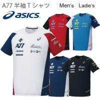 ★メール便1枚までOK★  アシックスから、人気シリーズ「A77」のメンス半袖ドライTシャツです。 ...