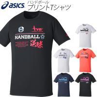 アシックス(asics)から、速乾吸汗機能に加えてUVケア機能も搭載したハンドボールTシャツです。 ...