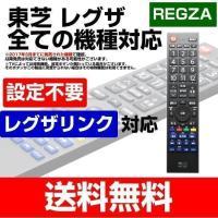 東芝レグザ専用 地上デジタル用テレビリモコン 汎用