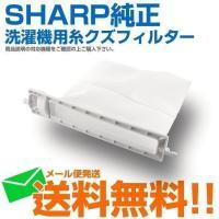 シャープ 洗濯機用 糸くずフィルター 2103370483ごみ取りネット 交換 網