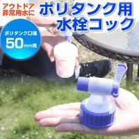 ポリタンクを水道代わりに利用できるコックです。  キャンプなどのアウトドアや非常用水としても活躍しま...