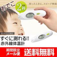 Web Shop ゆとり Yahoo!店 - .電子体温計 早い おでこ 耳で最短2秒 赤ちゃんや婦人におすすめ 赤外線式 メール便送料無料|Yahoo!ショッピング