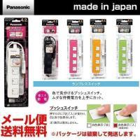 日本製 コンセントタップ  延長コード節電スイッチ付電源タップ おしゃれな電源タップ 4個口    ...