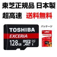 信頼の日本製フルHD動画撮影にも対応。 日本東芝正規品 メーカー1年保障 読み出し 48MB/Sの超...