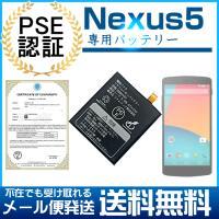 日本の安全基準をクリアした電気製品であるPSE認定を受けております。 Nexus5の交換用バッテリー...