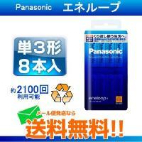 メール便送料無料 訳アリ価格 パナソニック日本製のエネループです。 パッケージに透明のパックをしてい...