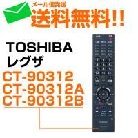 CT-90312A  75018373 ct90312a CT-90312B 東芝 REGZA テレ...