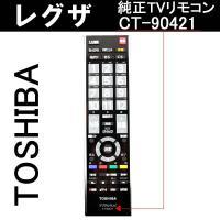 CT-90421 CT-90421E  東芝 REGZA/レグザ テレビ用純正リモコン    ■新品...
