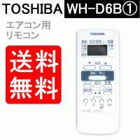 エアコン リモコン 東芝 送料無料 WH-D6B1  WH-D6B2と同じ商品になります。 当店のリ...