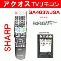 対応するテレビの型番:LC-26BD1 LC-26BD2 LC-26GH1 LC-26GH2 LC-...