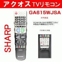 対応するテレビの型番 LC-37GX30 LC-37GX3W LC-37GX4W  LC-37GX5...