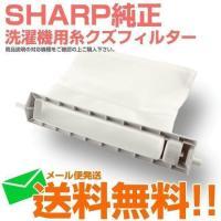シャープ 洗濯機用 糸くずフィルター ネット 210 337 0413 2103370288 ES-LT1 メール便送料無料