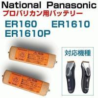 ナショナル プロリニアバリカン ER160用バッテリー ER160L2507N 2本入り(1台分) メール便送料無料