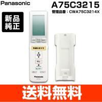※この商品は CWA75C3214X の後継品です。 CWA75C3300X CWA75C3300X...