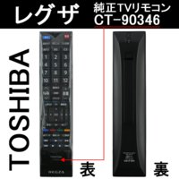 レグザ リモコン 東芝 REGZA 純正 新品 液晶テレビ用リモコン CT-90346 メール便送料無料